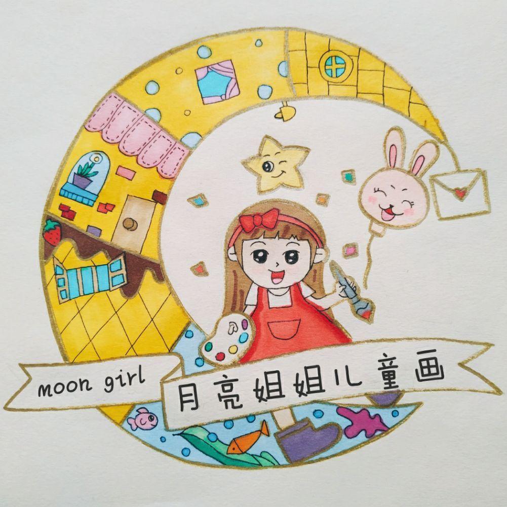 月亮姐姐儿童画