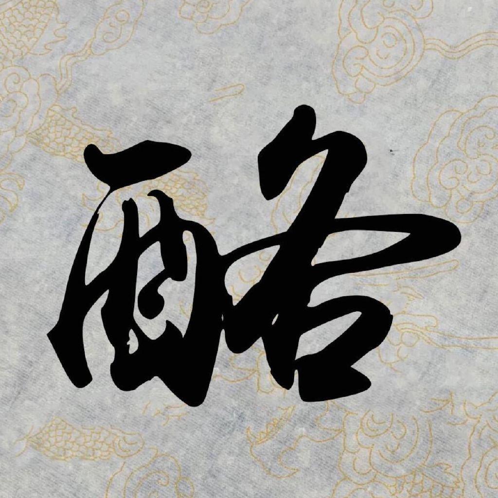 阎鹤祥[超话]##郭麒麟[超话]# .-来自没有被偷走的