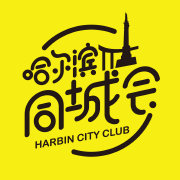 哈尔滨同城会