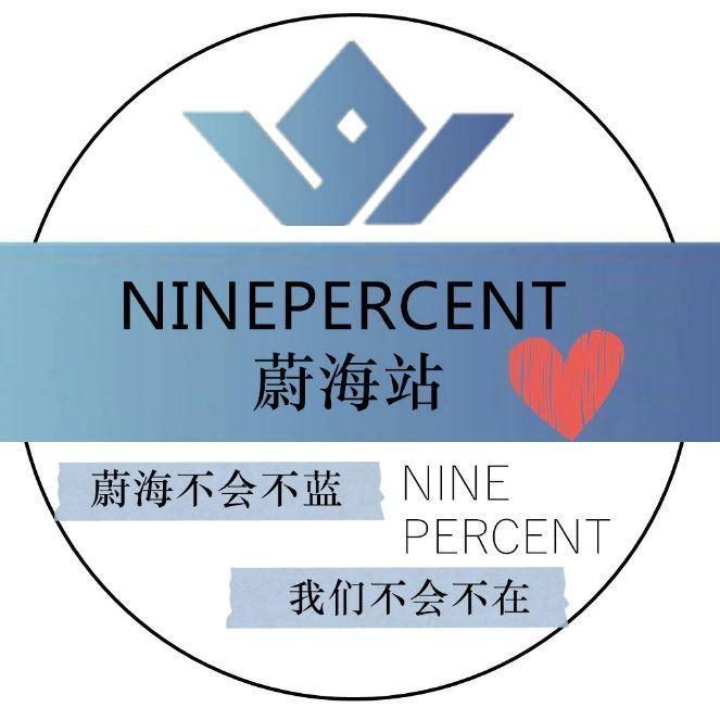 ninepercent_蔚海站