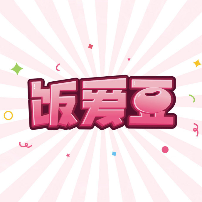 蔡徐坤# 手绘q版#王子异# 就是脸太.-来自饭爱豆