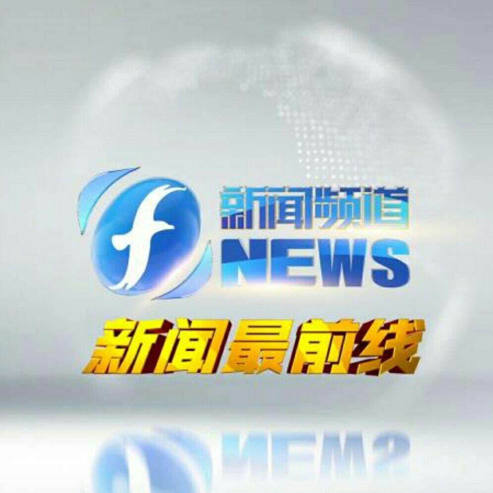 福建台新闻频道
