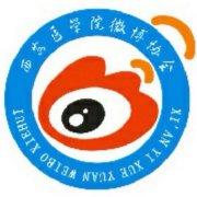 西安医学院微博协会