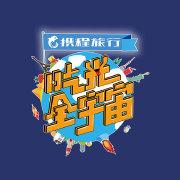 陸綜-吃光全宇宙-20170601-北京下 王青潘石屹PK做俯臥撐