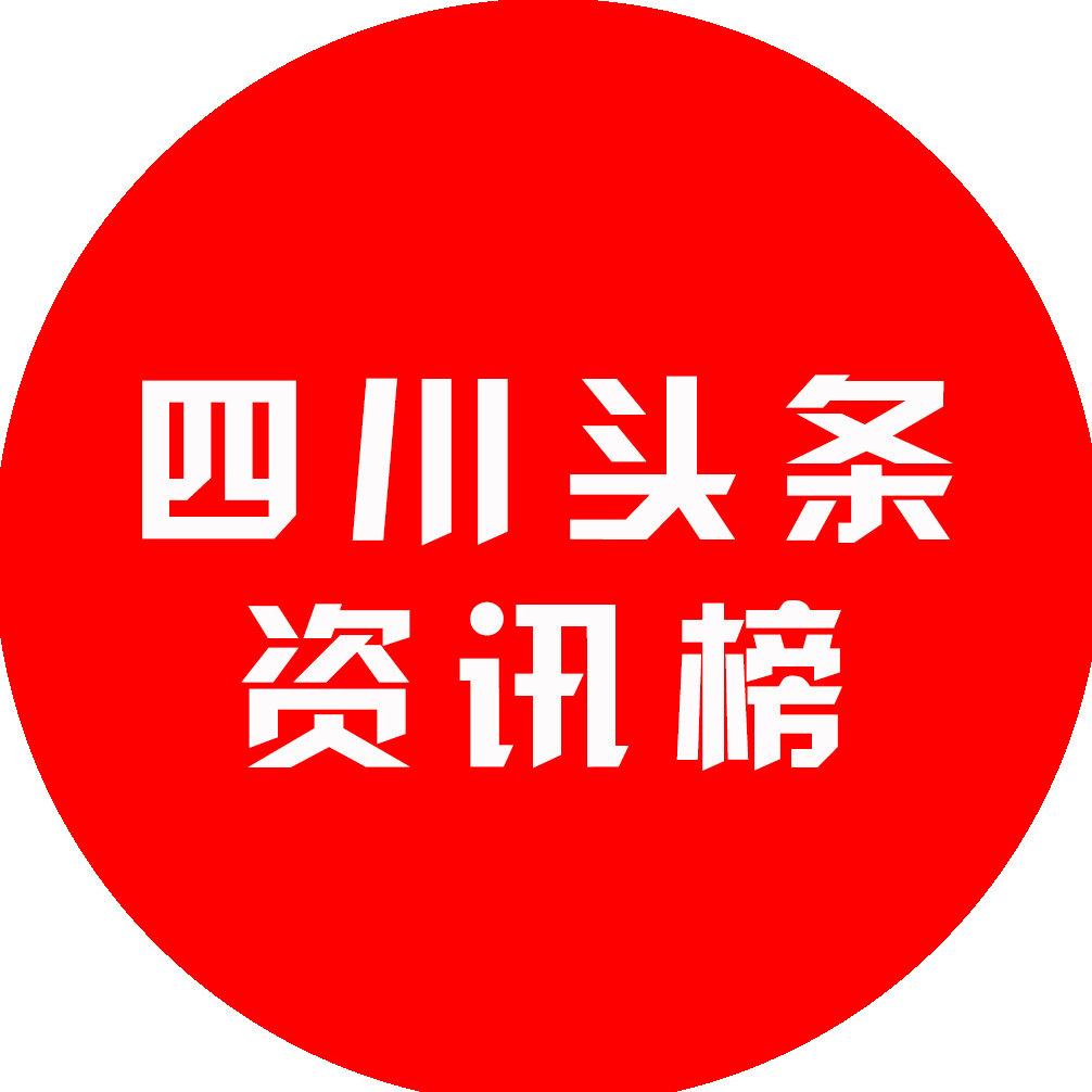 头条资讯_四川头条资讯榜