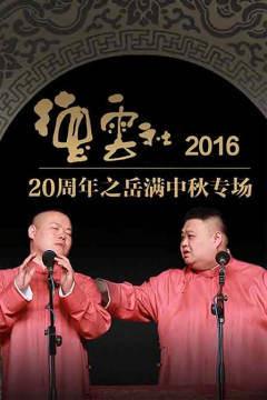 2016德云社20周年之岳满中秋专场