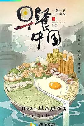 早餐中国(综艺)