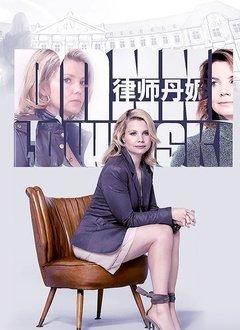律师丹妮第一季