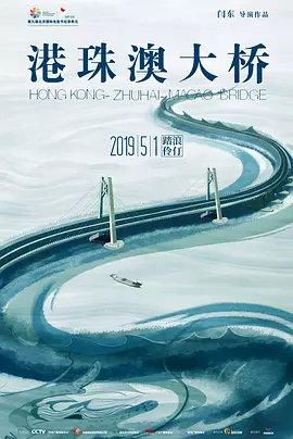 港珠澳大桥(微电影)