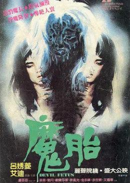 魔胎1983