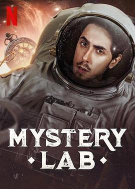 谜团实验室第一季