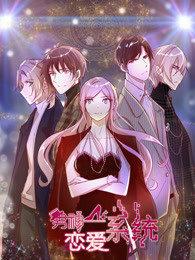 男神恋爱系统第1季