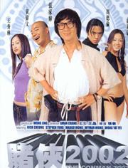 赌侠2002