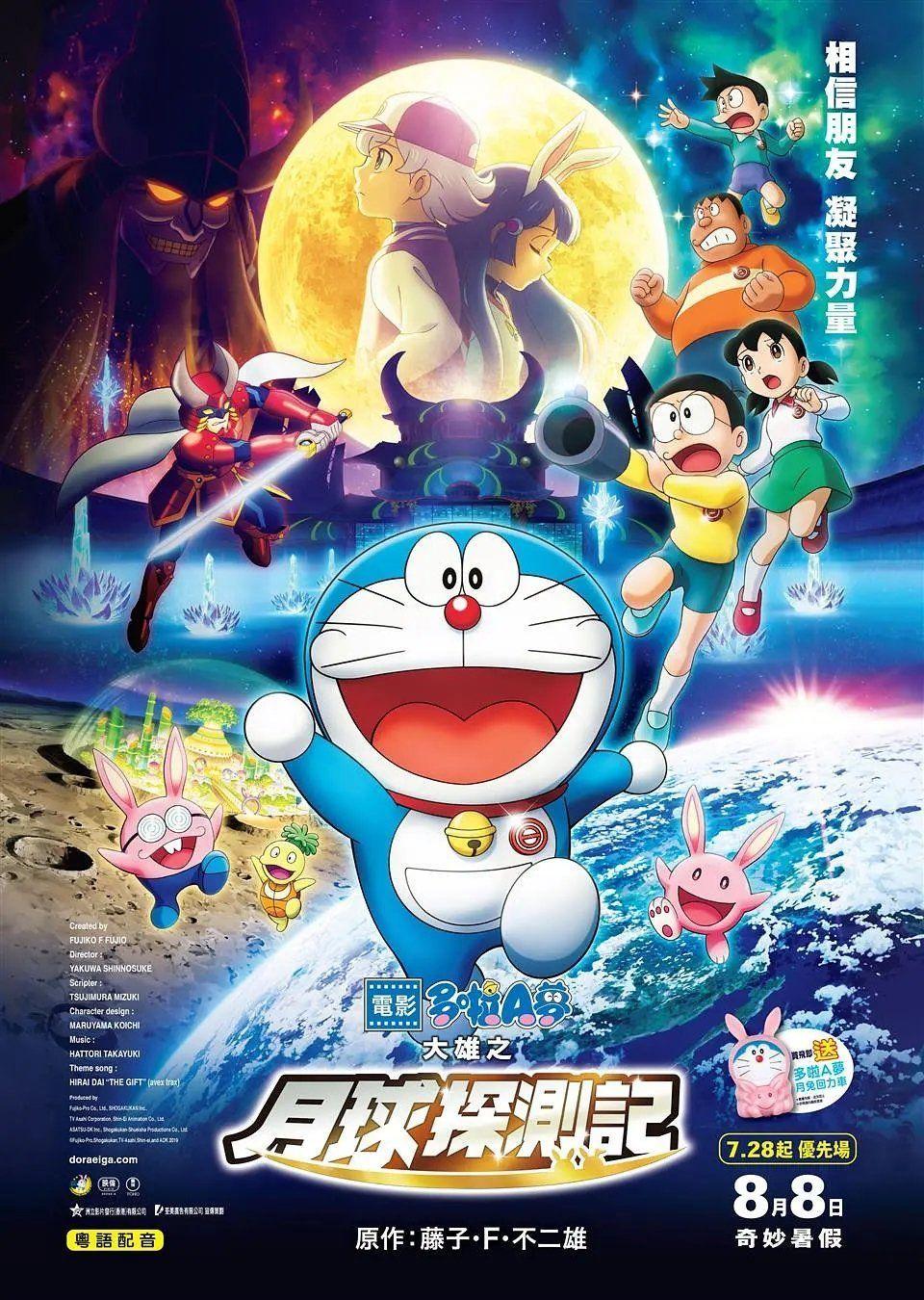 哆啦A梦 大雄的月球探险记