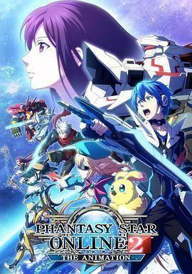 梦幻之星Online2