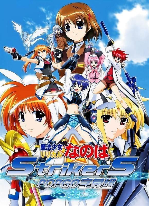 魔法少女奈叶StrikerS