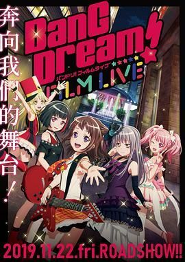 BanG Dream! 梦想协奏曲 电影演唱会
