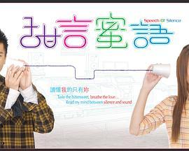 甜言蜜语粤语的海报