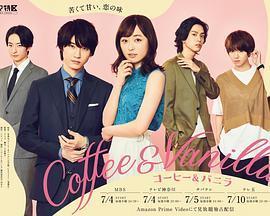 咖啡遇上香草的海报