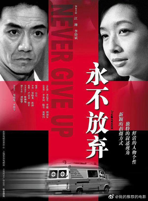 永不放弃(2001)