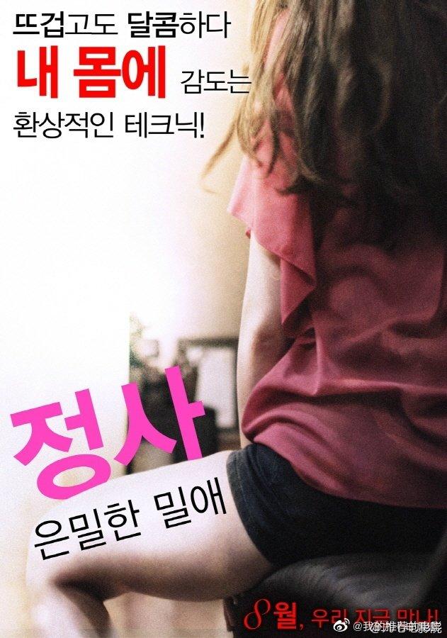 秘密情事2016/美味人妻4