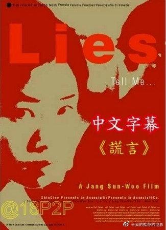 谎言(1999)/Lies/谎言韩国版