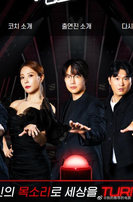韩国好声音2020