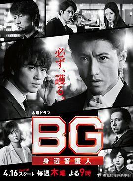 BG贴身保镖第二季
