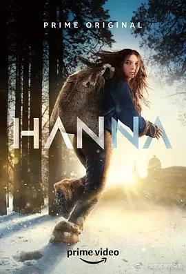 汉娜第一季