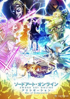 刀剑神域爱丽丝篇异界战争第2期2020