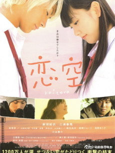 恋空-2007
