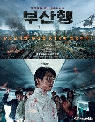 釜山行: 尸速列车
