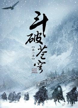 斗破苍穹(电视剧)2018