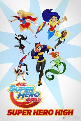 DC超级英雄美少女超级英雄中学