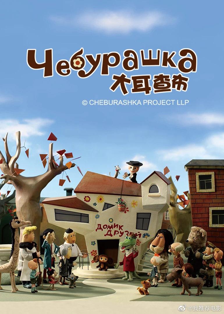 大耳查布电影版日语2010