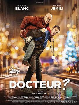 医生在么2019
