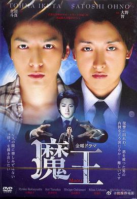 魔王(日本剧)