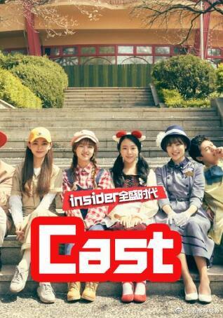 Cast insider全盛时代