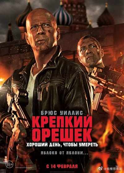 《虎胆龙威5》《虎胆龙威5》的故事背景设置在俄罗斯,..