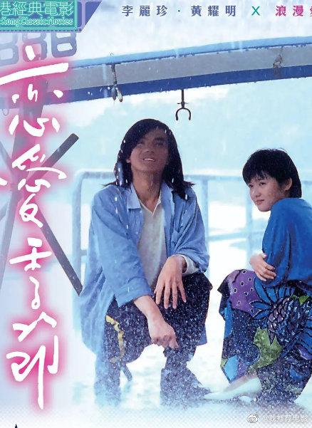 恋爱季节1986