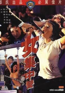 女集中营1973