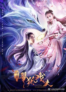 翠狐戏夫2020