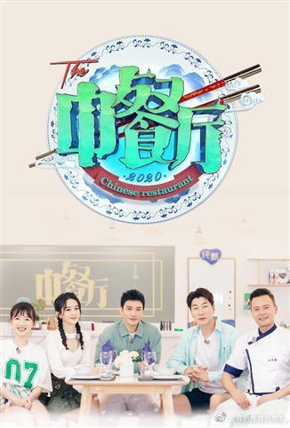 中餐厅第四季2020