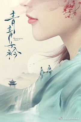 青青子衿2020