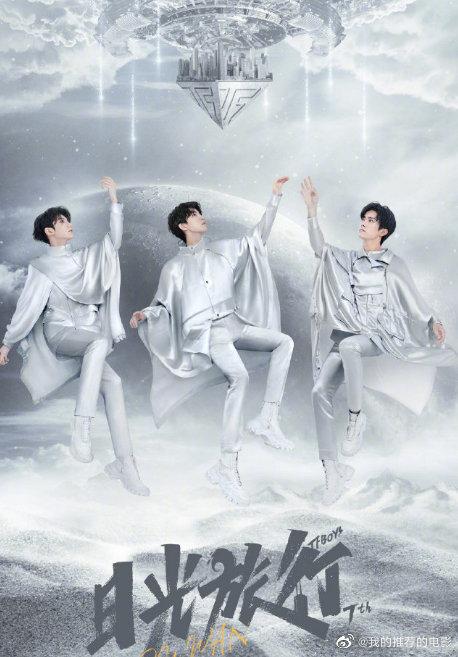 TFBOYS[日光旅行]七周年演唱会2020