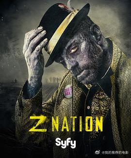 僵尸国度第三季