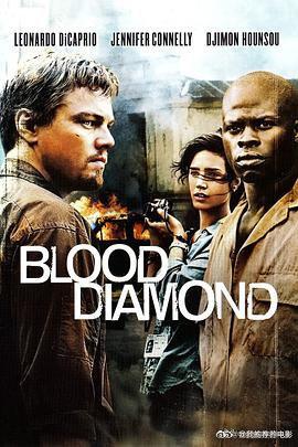 血钻/血腥钻石/滴血钻石