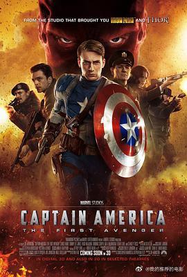 美国队长:复仇者先锋