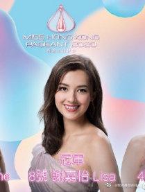 2020香港小姐总决赛2020