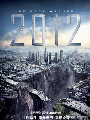 2012世界末日